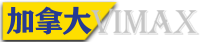 正品vimax增大丸